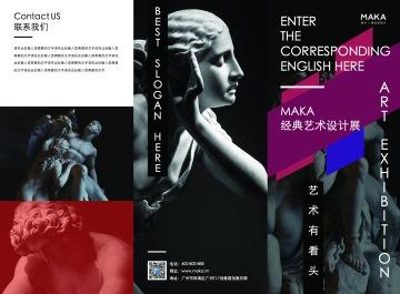 黑白高对比艺术类展览三折页海报宣传模板