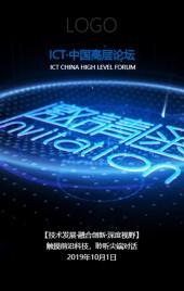 炫酷快闪高端蓝色科技商务会议会展培训庆典发布会动态邀请函
