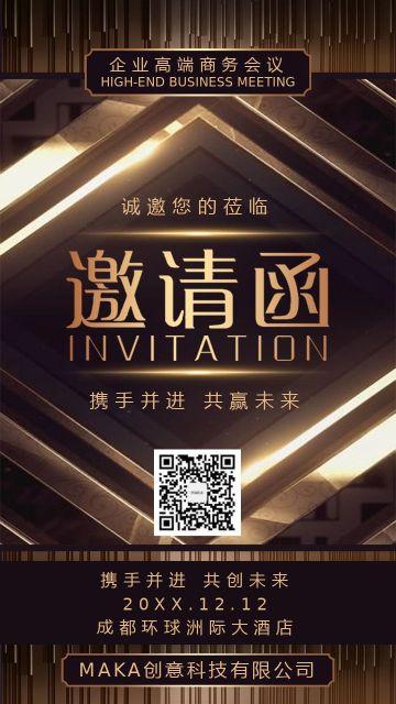 黑金炫酷会议发布会邀请函手机海报