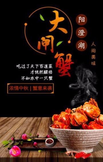 橙色商务大闸蟹中秋国庆双节特惠活动推广H5