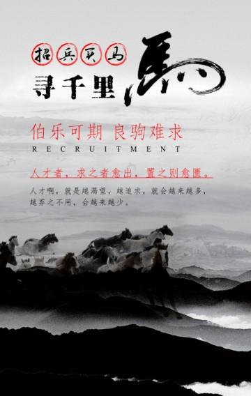 传统中国风水墨招聘招募模板