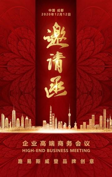 中国红高端大气商务活动酒会晚会宴会开业发布会邀请函H5模板