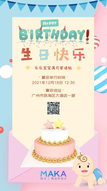 生日邀请函宝宝满月宴卡通可爱温馨请帖海报