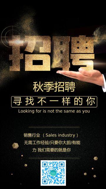 简约扁平企业招聘手机宣传海报