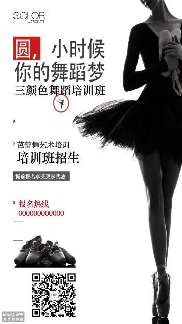 芭蕾舞舞蹈招生培训宣传海报(三颜色设计)