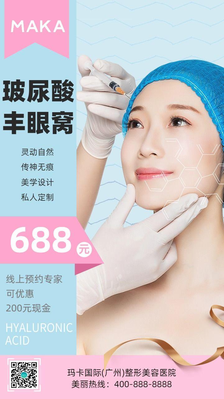 粉色时尚简约玻尿酸丰眼窝整形美容医院医美促销推广海报模板