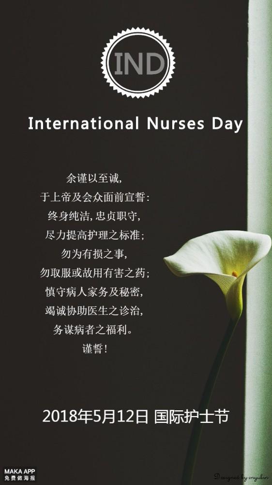 国际护士节-南丁格尔誓言
