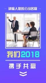 简约公司文化企业介绍宣传视频