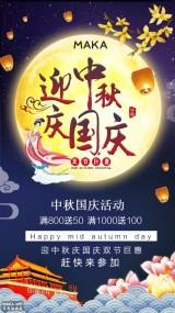 中秋海报打折促销中秋国庆双节钜惠节日贺卡