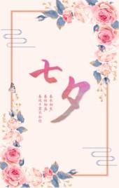 七夕情人节浪漫表白告白求婚