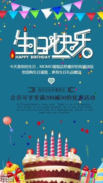 扁平化手绘卡通生日蛋糕宣传促销海报