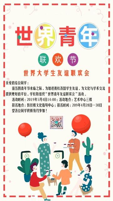 黄色卡通五四青年节节日活动联欢会手机海报