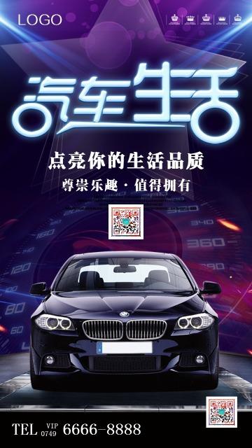 商务黑色汽车销售促销活动分期购车融资租赁宣传海报