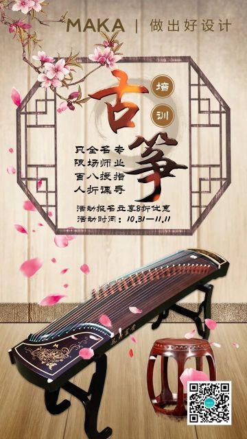 黄色中国风古筝招生培训宣传手机海报