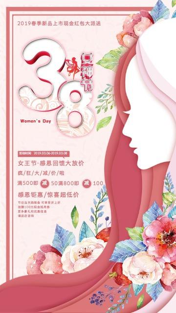 电商妇女节女生活动促销海报
