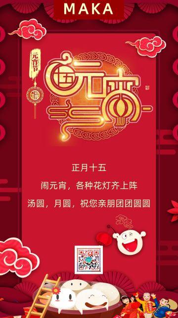 2020年鼠年红色喜庆新年快乐闹元宵传统佳节元宵节祝福问候快乐活动微信朋友圈海报