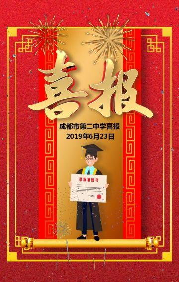 喜报金榜题名喜庆红色中高考喜报学校宣传H5