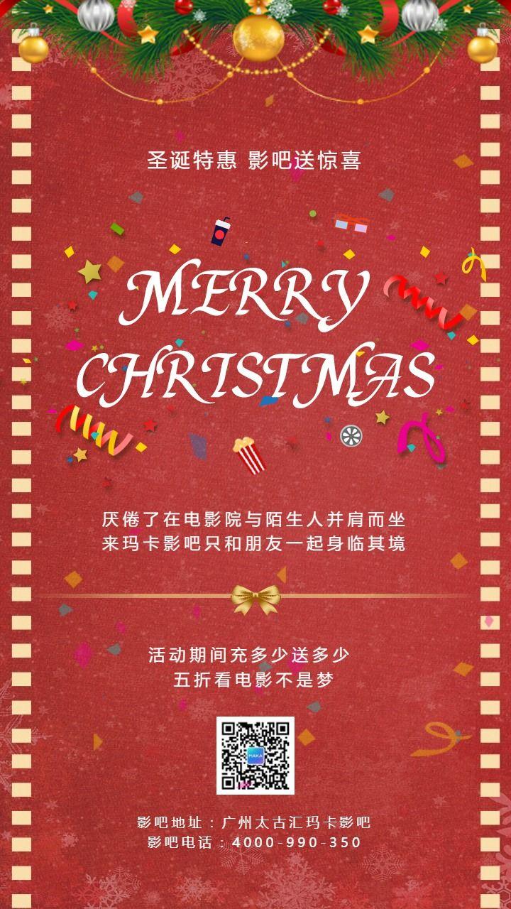 红色简约电影影吧圣诞活动宣传海报
