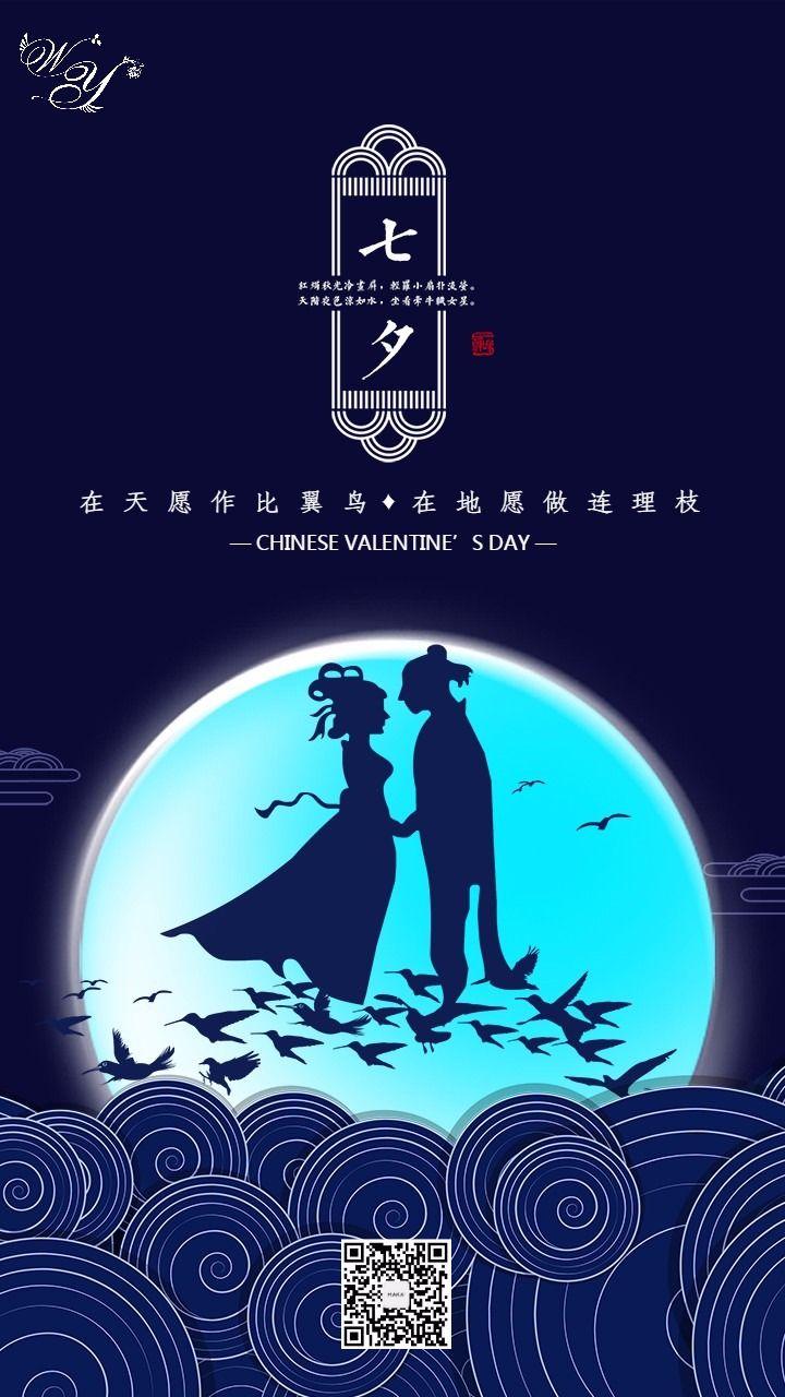 中国风七夕浪漫唯美宣传推广海报