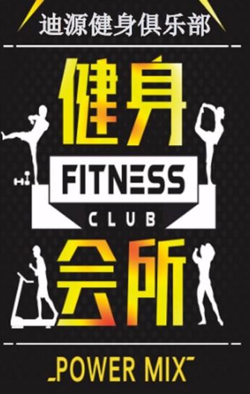 健身俱乐部会所宣传