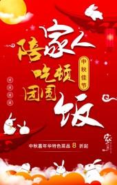 中秋团圆饭春节年夜饭中餐厅酒楼川菜馆开业中秋节