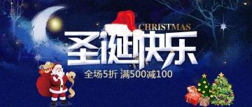 公众号圣诞封面大图12.25圣诞促销圣诞新品折扣宣传推广促销家具家电数码圣诞促销蓝色卡通简约-曰曦