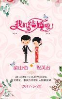 唯美浪漫结婚邀请函请帖粉色格调