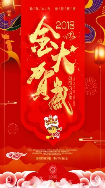 新年春节拜年祝福新年好 新年贺卡新春祝福大吉大利企业贺卡春节企业拜年祝福新年