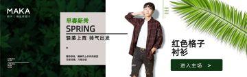 绿色清新时尚男装店铺Banner