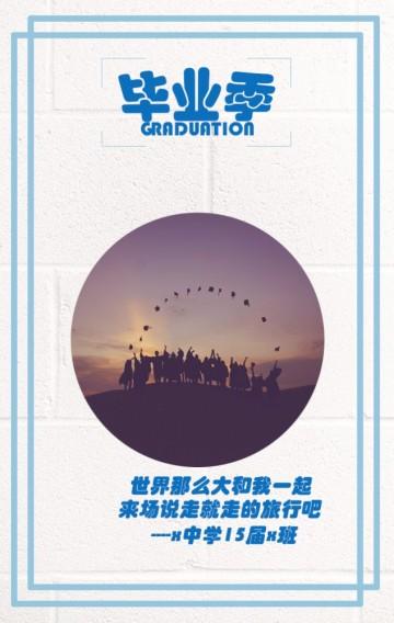 毕业旅行相册