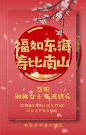 老人寿宴电子请帖祝寿生日快乐中国风古风大红喜庆热闹祝爷爷奶奶寿诞快乐邀请函