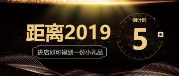 时尚大气黑色流沙金科技炫酷新年倒计时宣传促销打折banner图距离2019剩余X天微信公众号顶部大图