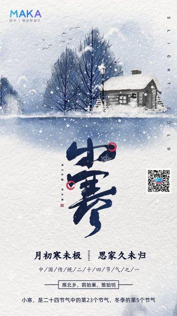 白色唯美风格小寒节气宣传习俗手机海报