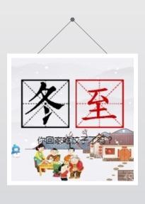 简约文艺传统二十四节气冬至微信公众号小图