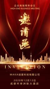 中国红高端大气商务活动酒会晚会宴会开业发布会邀请函海报模板
