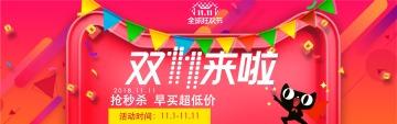 双十一狂欢节超低价电商banner