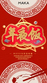 2019猪年新年除夕年夜饭营销宣传海报