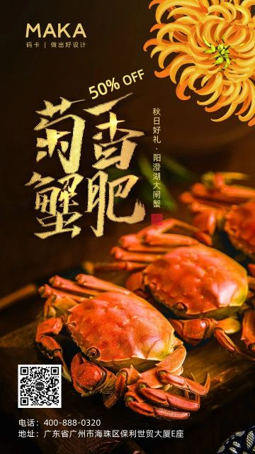棕色简约菊香蟹肥螃蟹美食海报