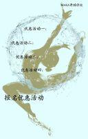 MAKA舞蹈学校招生