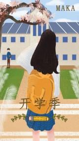 开学季插画上大学新学期返校插画海报