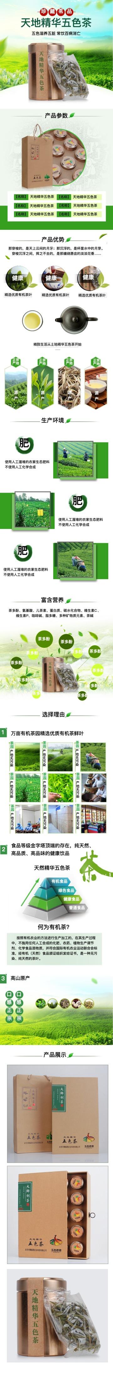 绿色健康有机五色茶电商详情图