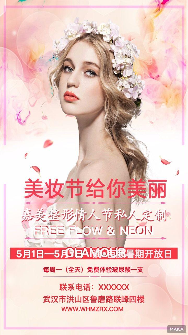 化妆品宣传5
