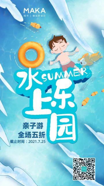 夏季亲子娱乐项目之水上乐园欢乐开园宣传海报设计模板