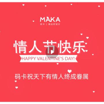 红色简约七夕祝福视频