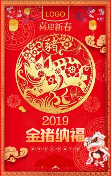 春节新年祝福贺卡企业介绍快闪放假通知促销