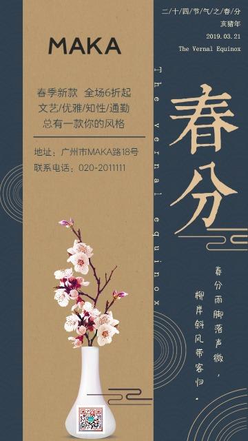 春分文艺简约中国风二十四节气宣传促销日签海报