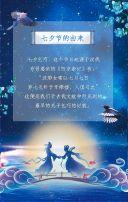 七夕情人节相亲聚惠浪漫七夕节主题打折促销宣传动态单页单身派对情侣约会