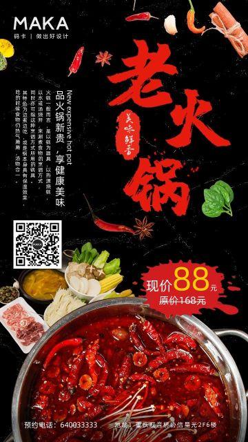 黑色大气麻辣火锅餐饮行业商家宣传海报