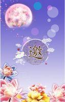 中秋节月饼发布会宣传