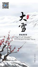 白色简约大雪之中国传统二十四节气企业宣传节气手机海报